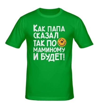 Мужская футболка Будет по маминому