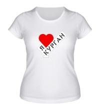 Женская футболка Я люблю Курган