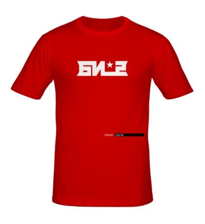 Мужская футболка Би-2: Горизонт событий
