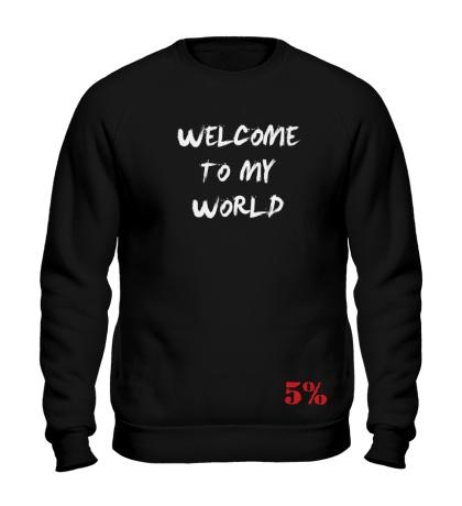 Свитшот Welcome to my world
