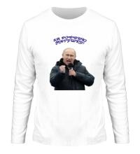 Мужской лонгслив ЗА РОССИЮ!