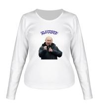 Женский лонгслив ЗА РОССИЮ!