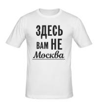 Мужская футболка Здесь вам не Москва