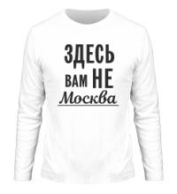 Мужской лонгслив Здесь вам не Москва