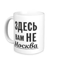 Керамическая кружка Здесь вам не Москва