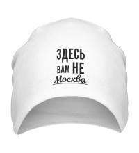 Шапка Здесь вам не Москва
