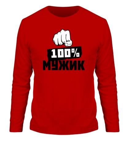 Мужской лонгслив 100% мужик