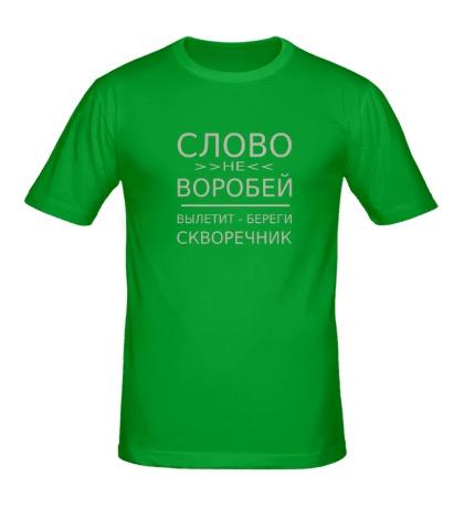 Мужская футболка Слово не воробей