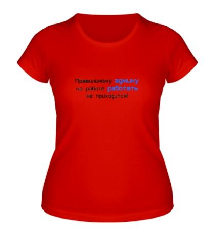 Женская футболка Правильный админ