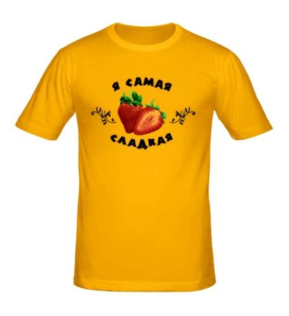 Мужская футболка Самая сладкая