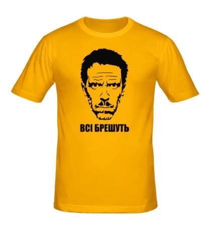 Мужская футболка «Всi Брешуть»