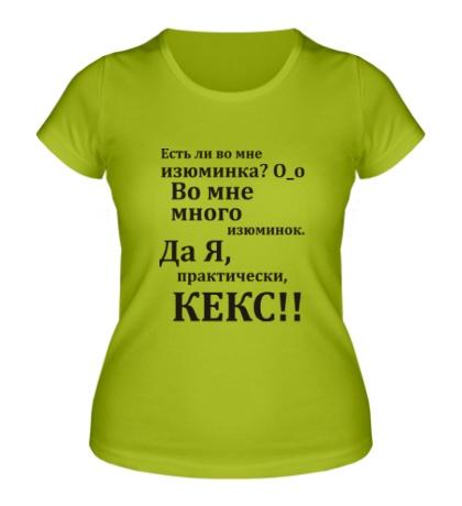 Женская футболка Я практически кекс