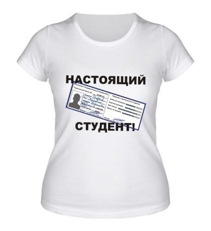 Женская футболка Настоящий студент