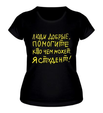 Женская футболка Помогите, Я студент