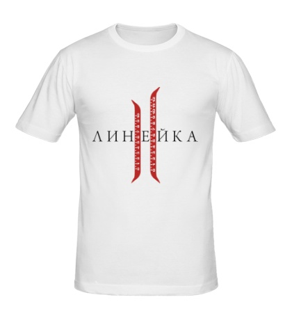Мужская футболка Линейка 2