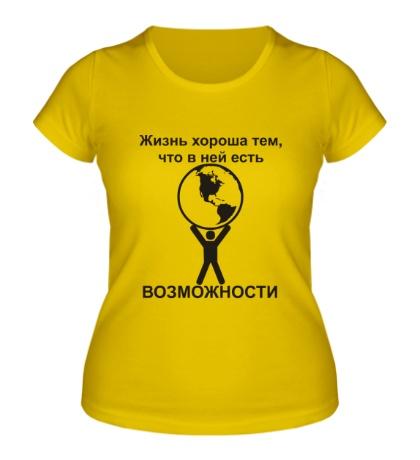 Женская футболка Возможности жизни
