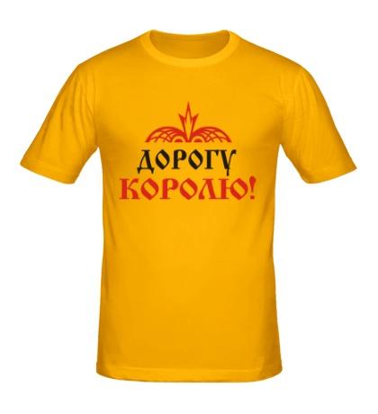 Мужская футболка Дорогу королю
