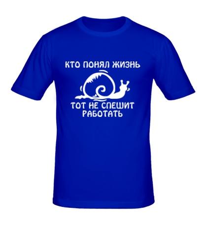 Мужская футболка Кто не понял жизнь