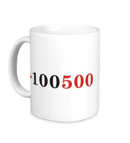 Керамическая кружка +100500