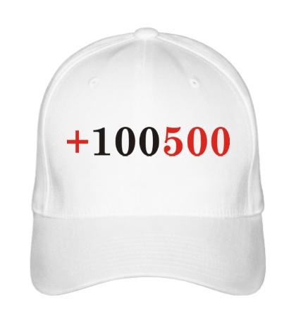 Бейсболка +100500