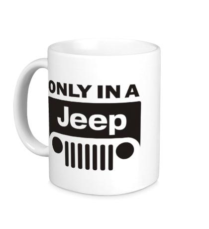 Керамическая кружка Only in a Jeep