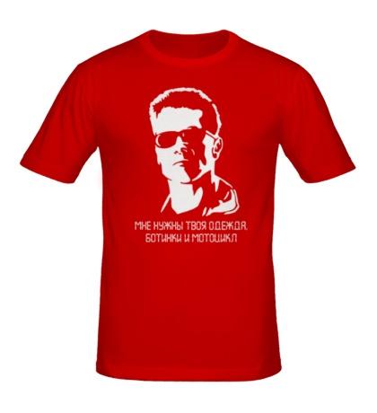 Мужская футболка Терминатор: мне нужна твоя одежда