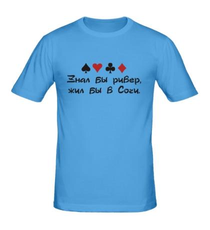 Мужская футболка Знал бы ривер, жил бы в Сочи.