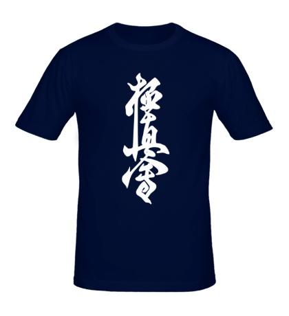 Мужская футболка Киокушинкай иероглиф