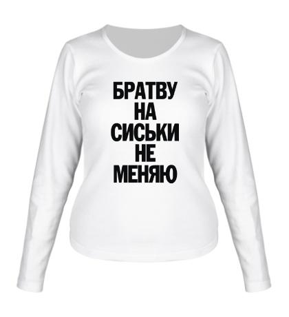 Женский лонгслив Братву на сиськи не меняю