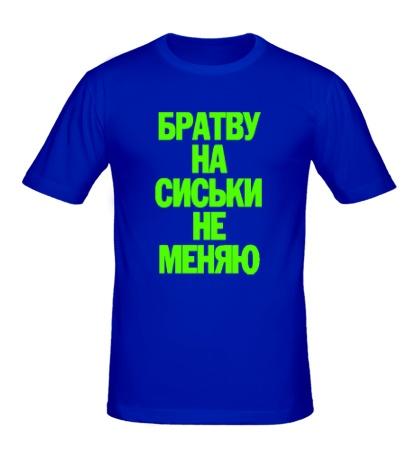 Мужская футболка Братву не меняю, свет