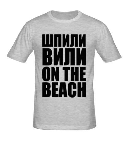 Мужская футболка On the Beach