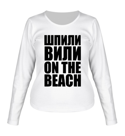 Женский лонгслив On the Beach