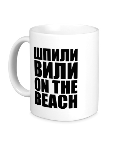 Керамическая кружка On the Beach