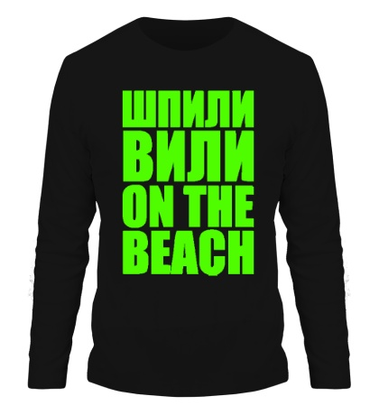Мужской лонгслив On the Beach Glow