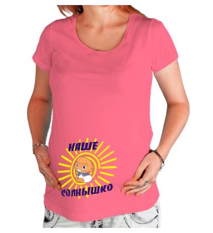 Футболка для беременной Наше солнышко