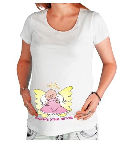 Футболка для беременной Девочка, проснусь летом