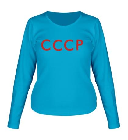 Женский лонгслив Советский Союз