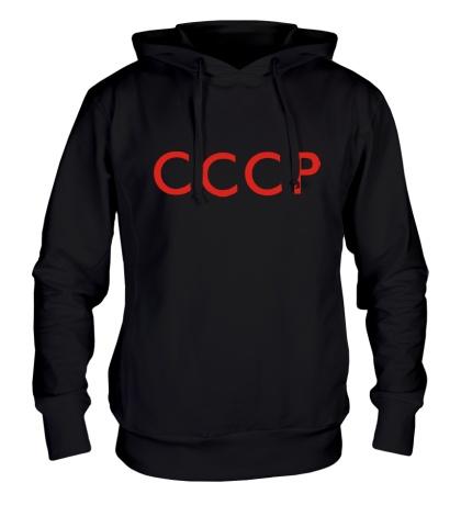 Толстовка с капюшоном Советский Союз
