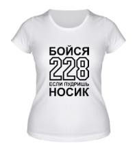 Женская футболка Бойся 228, если пудришь носик