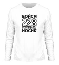 Мужской лонгслив Бойся 228, если пудришь носик