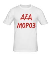 Мужская футболка Надпись, дед мороз