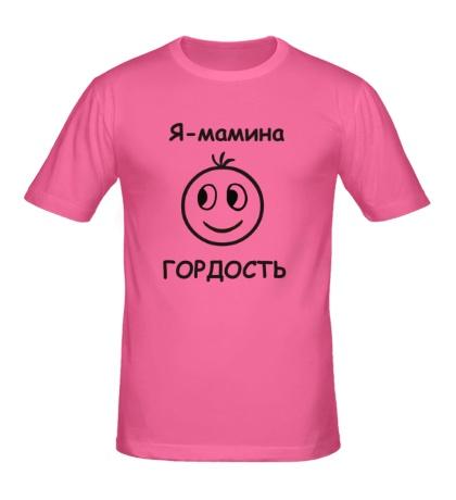 Мужская футболка Я, мамина ГОРДОСТЬ