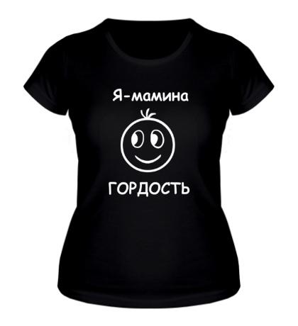 Женская футболка Я, мамина ГОРДОСТЬ