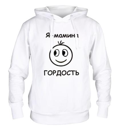 Толстовка с капюшоном Я, мамина ГОРДОСТЬ