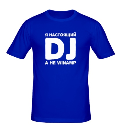 Мужская футболка Я настоящий Dj