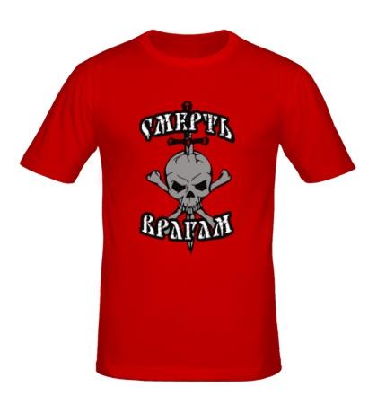 Мужская футболка Смерть врагам