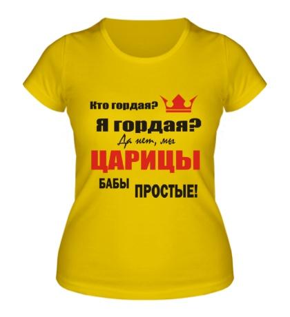 Женская футболка Царицы бабы простые