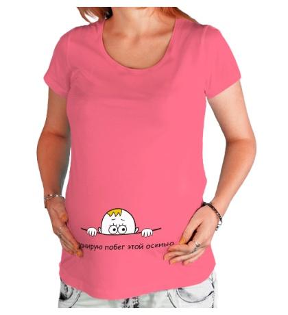 Футболка для беременной Мальчик, планирую побег осенью