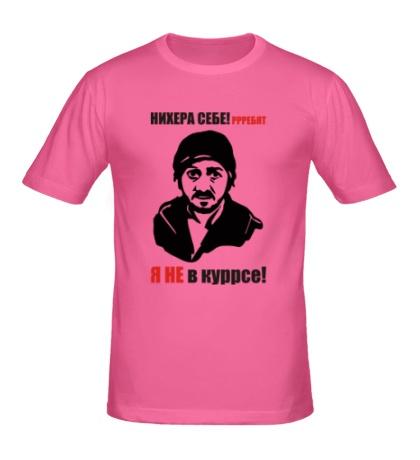 Мужская футболка Бородач не в курсе