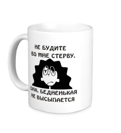 Керамическая кружка «Не будите во мне стерву»